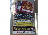 Dr.Drive(ドクタードライブ)町田小川店でスタッフ募集