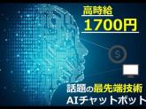 +--<AIチャットボット・FAQシステムの運用・チュ...
