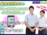 <業界未経験OK>高時給1500円★話題の最先端技術!...