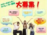 【11/1スタート】★高時給1350円!★auコールセ...