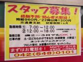 週2、3日からOK☆ネットカフェでスタッフ募集中!