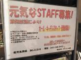 年齢不問♪元気なホール・キッチンスタッフ☆管理者募集!