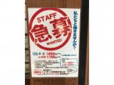 【急募】築地銀だこ ハイボール酒場 蒲田西口店でアルバイト!
