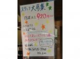 『スイートガーデンカフェ つかしん店』でカフェスタッフ募集!