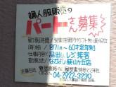 週4日程度♪なかよし東狭山ケ丘店で婦人服販売スタッフ募集中!