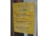 未経験者歓迎♪ウェラー 仙川店で一緒に働いてみませんか?