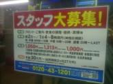 シフト応相談♪カラオケ館 渋谷店にてスタッフ大募集!