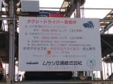 ムサシ交通株式会社でタクシードライバー募集中!