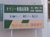 随時受付♪練馬タクシー株式会社でタクシー乗務員募集中!