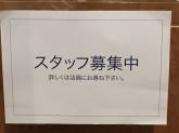 ル・ノーブル有楽町店でスタッフ募集中!