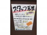 週2~OK!沖縄好きな方集まれ!ホールスタッフ募集!