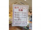 急募♪モンブランKOBE 湊川店でスタッフ募集中!