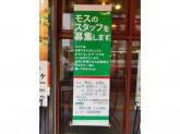 モスバーガー 錦糸公園店でハンバーガー店スタッフ募集中!