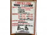 魚がし鮨 江古田店でホールスタッフ募集中!時給1100円〜◎