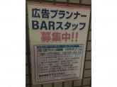 ◆広告プランナー or BARスタッフ◆未経験者OK!