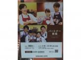 ◆EXCELSIOR CAFFE◆スタッフ募集中!