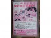 銀座コージーコーナー 日暮里店◆販売スタッフ(契)