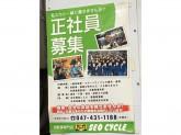 セオサイクル 大森店で自転車の販売・修理スタッフ募集中!