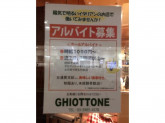 【ギオットーネ】スタッフ募集中◆土日祝・ディナーできる方歓迎