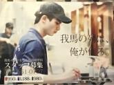 『我馬 イオンモール広島府中』でラーメン店スタッフ募集中!