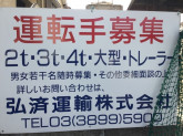 弘済運輸 株式会社会社 運転手募集中!