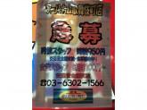 【急募】麻雀 ウェルカム 歌舞伎町店 アルバイト