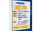 ◆クリーニング工場の軽作業◆時給960円~★