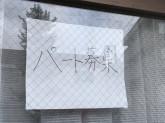 長岡整形外科でパート募集中!