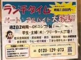 ☆ランチタイム☆学生・主婦歓迎♪なか卯でスタッフ募集中!