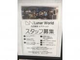 Lunar World でスタッフ募集中!
