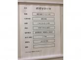 ポポラマーマ ジョイフル本田 瑞穂店でアルバイト募集中!