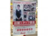Avail(アベイル) 和ヶ原店で店舗スタッフ募集中!