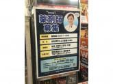 クスリのカツマタ 武蔵小山店で薬剤師募集中!