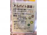 もんじゃや 新宿東南口店でお好み焼き店スタッフ募集中!