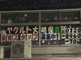 ヤクルト大崎保育所 保育スタッフ募集中!