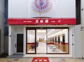 美粧館 千林店