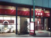 美粧館 蒲生店