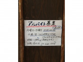 """週2日〜OK♪ """"しんと""""  居酒屋スタッフ募集中!"""