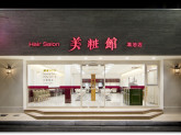 美粧館 鴻池店