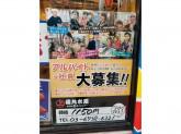 磯丸水産 上野駅前店でオープニングスタッフ募集中!