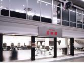 美粧館 伊丹店