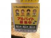 週2~OK!!松乃家 立川店でアルバイト募集中!