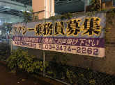 京急交通株式会社 品川営業所でタクシー乗務員募集中!