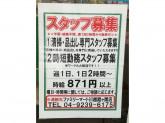 ファミリーマート 川越霞ヶ関店でコンビニスタッフ募集中!