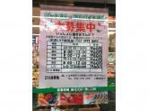 スーパーあまいけ 練馬店◆店舗スタッフ◆時給960円