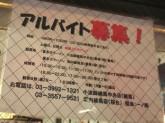 会津喜多方ラーメン坂内 練馬店でホール・キッチンスタッフ募集