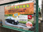 独身寮完備☆最先端のタクシー車両☆未経験歓迎☆