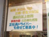ヤマト運輸 吉祥寺東町センターでアルバイト募集中!