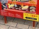 盛岡製パン 狛江店でアルバイト募集中!
