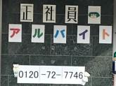 読売新聞 町田東部センターでスタッフ募集中!